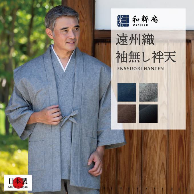 手紡ぎ風・遠州織袖無し綿入袢天トップイメージ