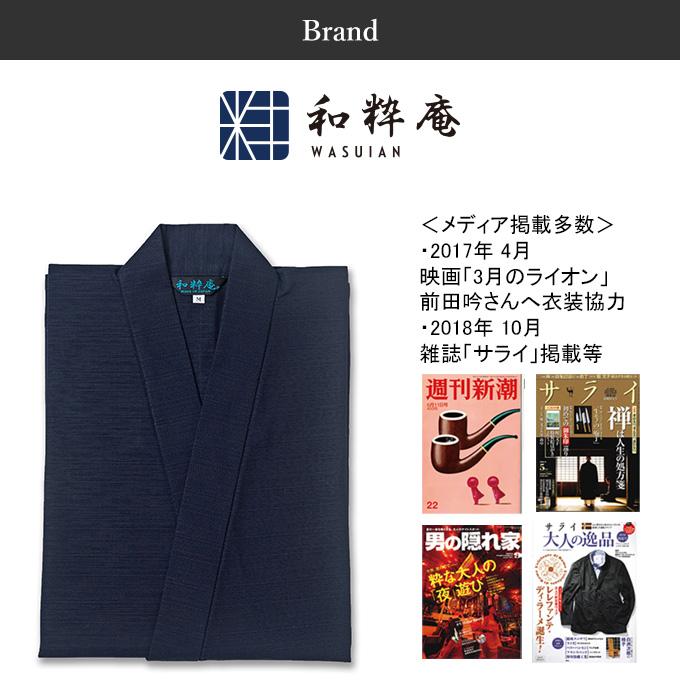 綿紬作務衣和粋庵ブランド