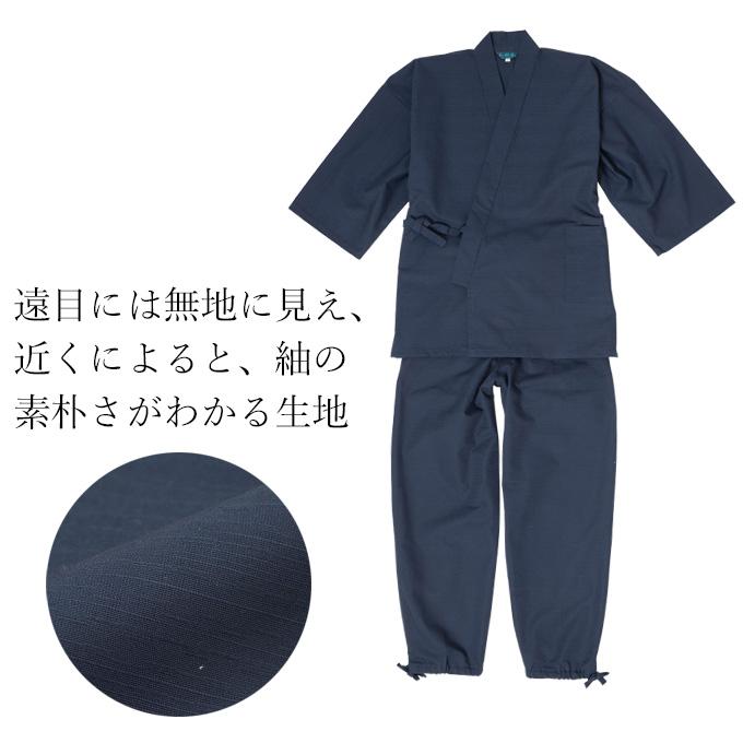 綿紬作務衣イメージ