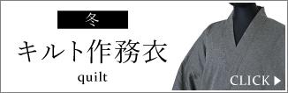 袖・裾ゴム式キルト作務衣