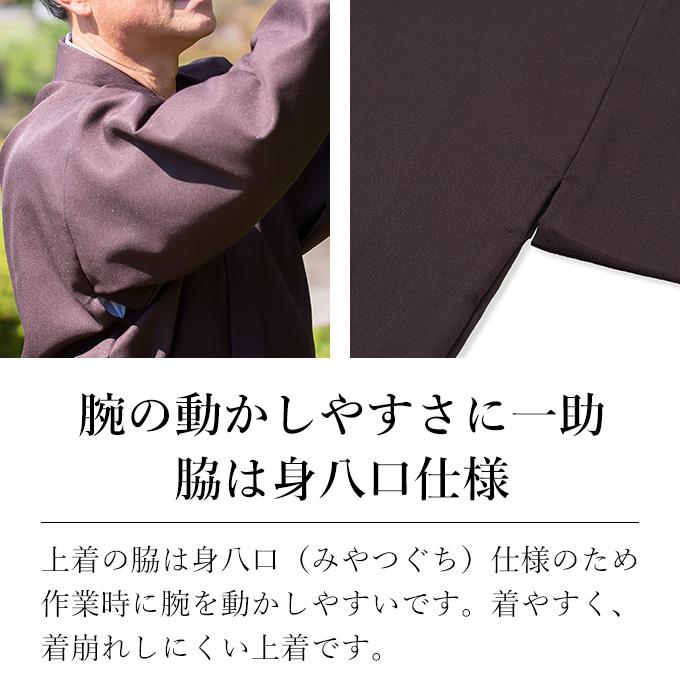 二重織作務衣の機能性