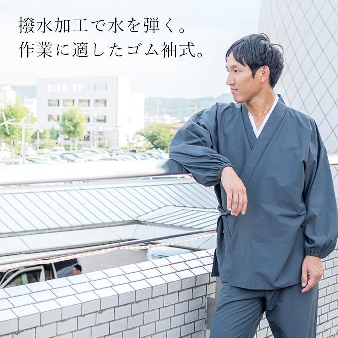 撥水高機能作務衣 作業に適したゴム袖式