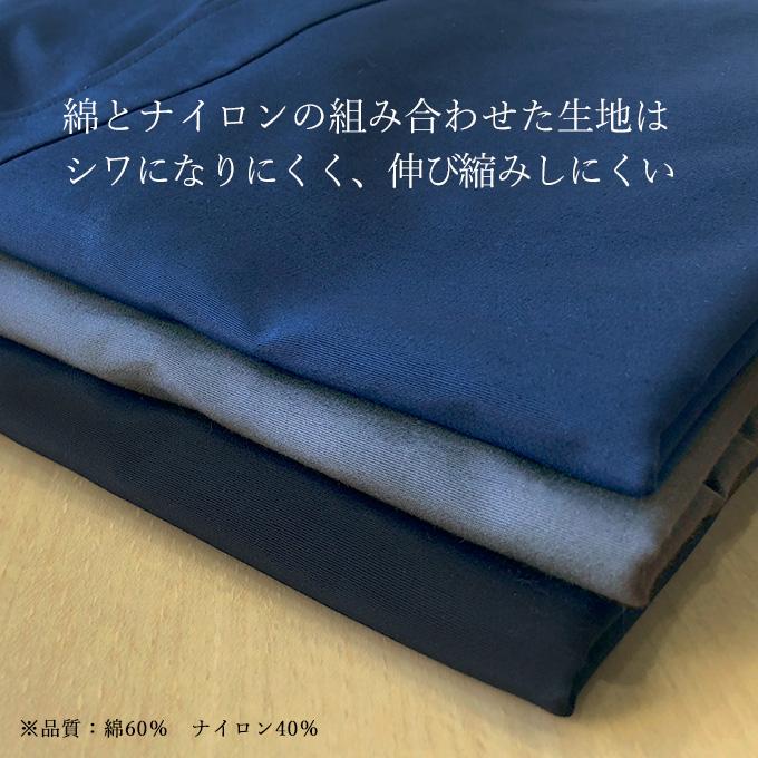 綿とナイロンの組み合わせた生地はシワになりにくく、伸び縮みしやすい