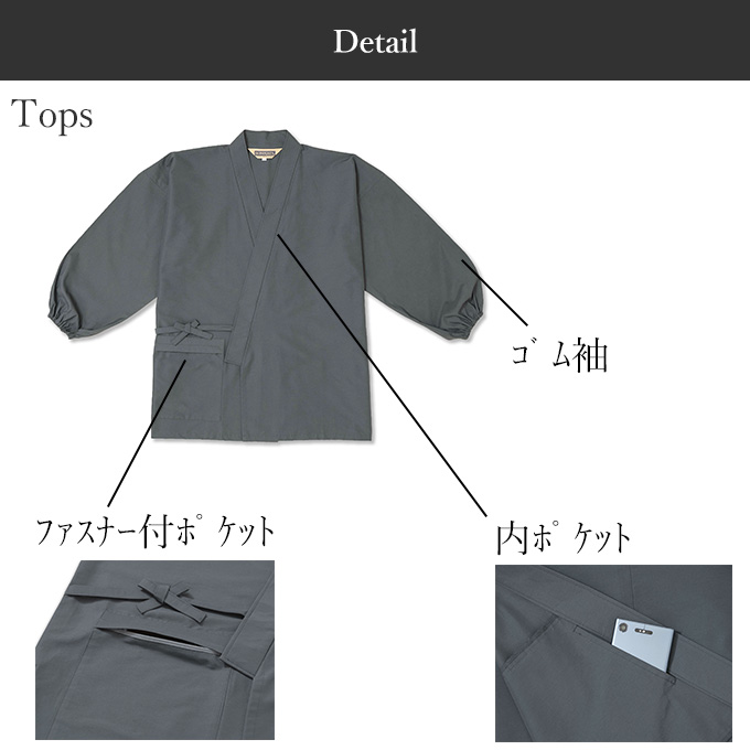 撥水高機能作務衣の仕様