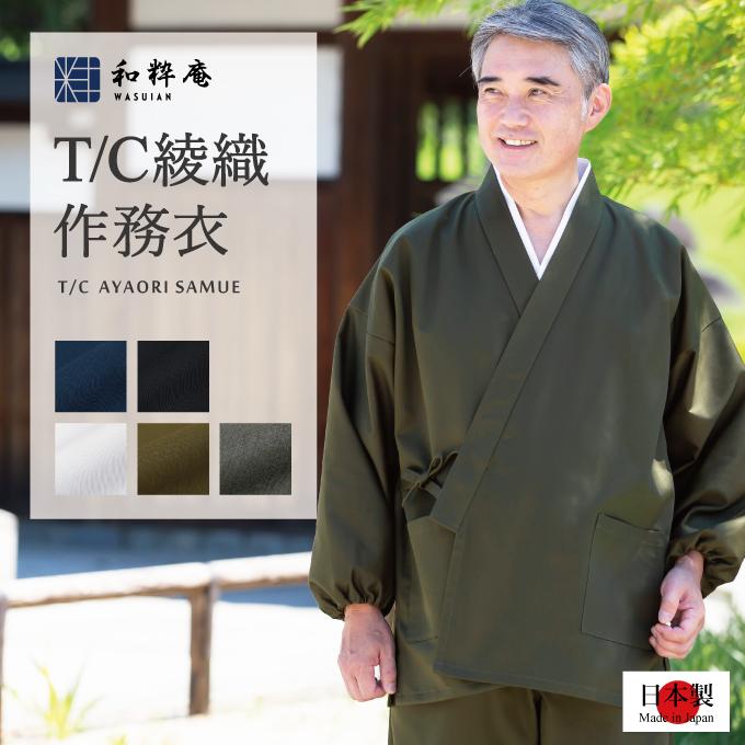 ゴム式T/C綾織
