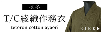 袖・裾ゴム式T/C綾織作務衣