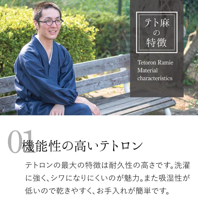 ゴム式テト麻作務衣
