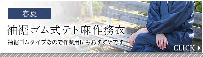 テト麻袖裾ゴム作務衣へのリンク