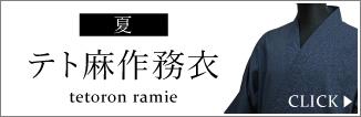 袖・裾ゴム式テト麻作務衣