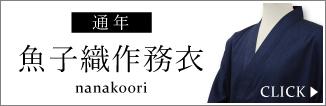 袖・裾ゴム式魚子織作務衣