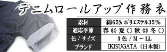デニムロールアップ作務衣(日本製)