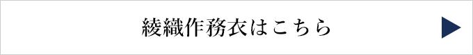 綾織作務衣リンク