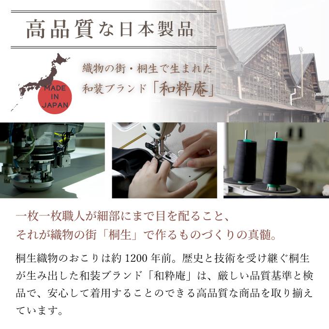 撥水高機能作務衣 高品質な日本製