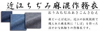 近江ちぢみ麻混作務衣一覧