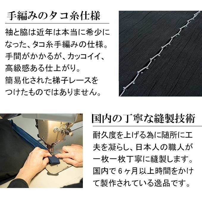 脇糸タコ糸手編みで昔ながらの作りの甚平