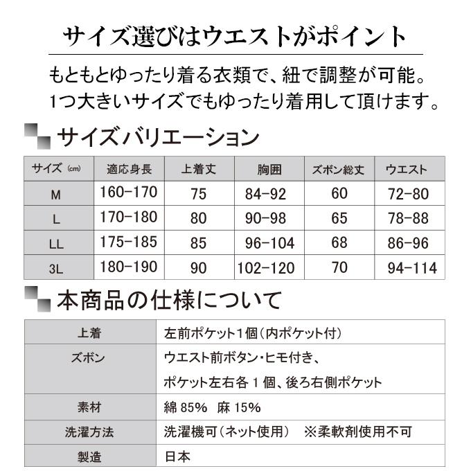 父の日日本製甚平サイズ表