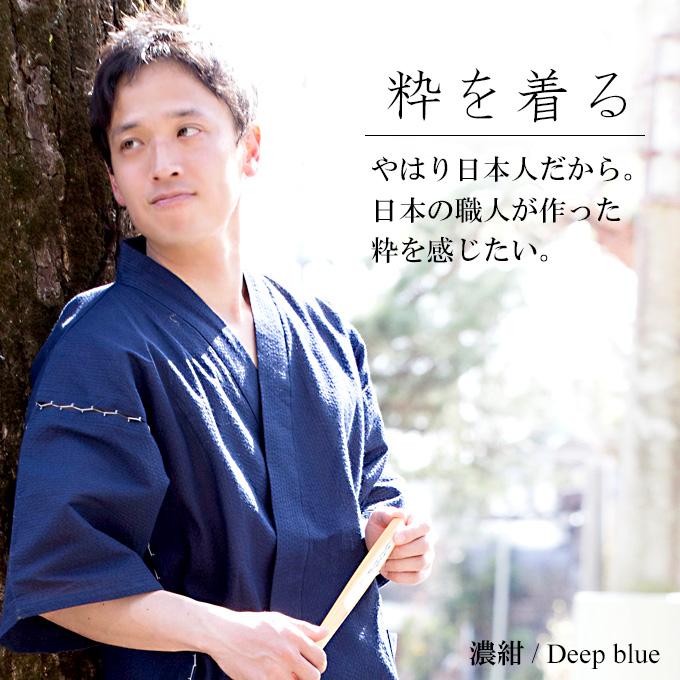 綿しじら甚平(日本製) 濃紺