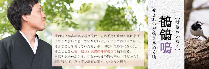袖・裾ゴム式綿楊柳作務衣