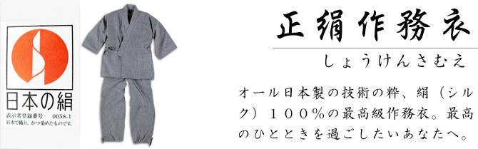 最高日本製作務衣