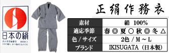 日本製正絹作務衣