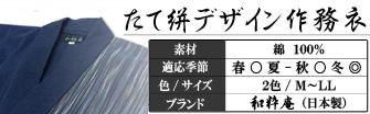 たて絣デザイン作務衣‐日本製伝統とモダンの融合した作務衣