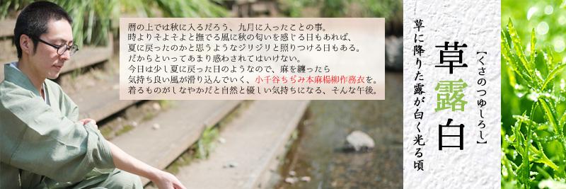 小千谷ちぢみ本麻作務衣