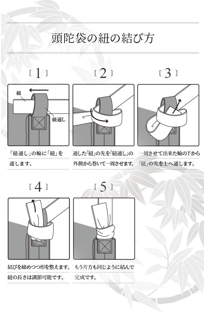 頭陀袋の結び方