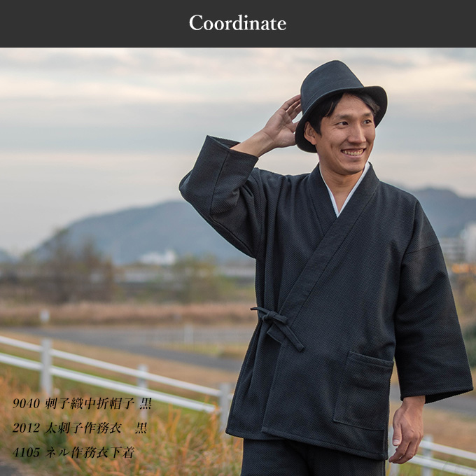 作務衣帽子コーディネート黒