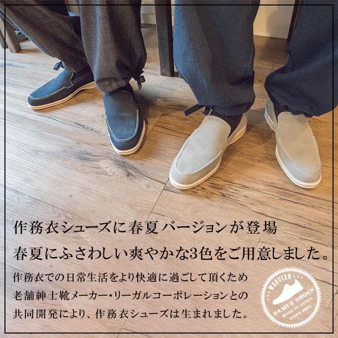 作務衣シューズ春夏登場