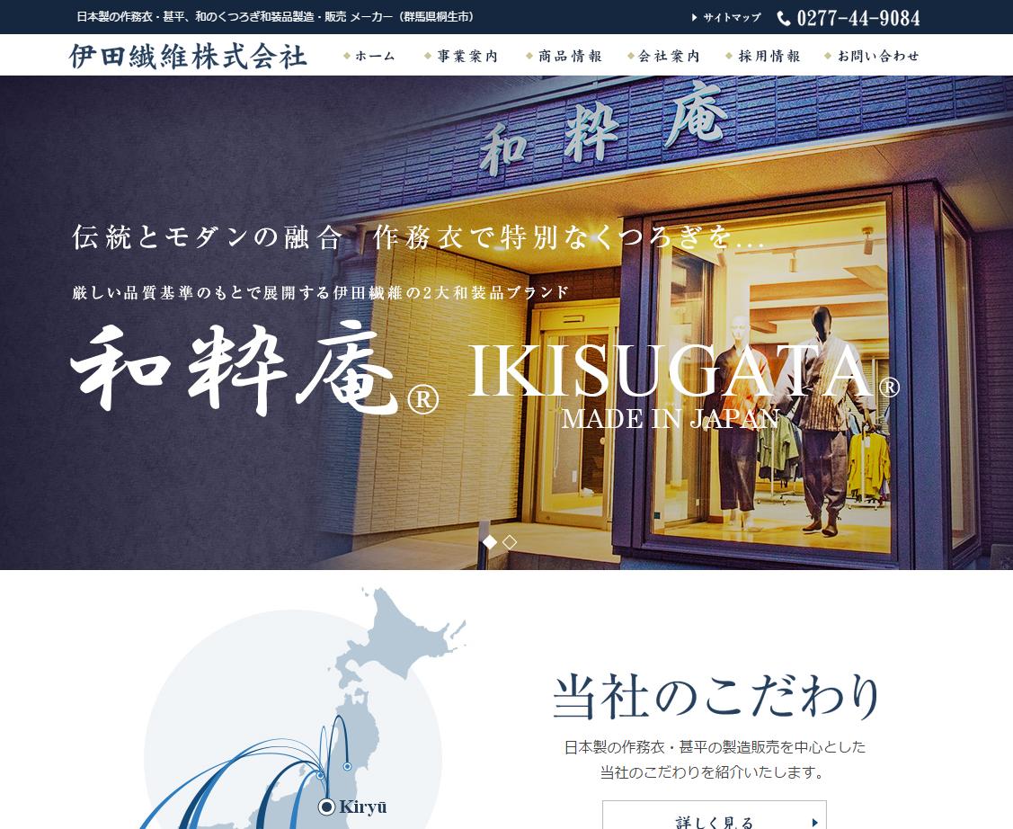 伊田繊維株式会社公式ホームページ