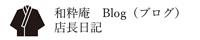 作務衣通販 和粋庵店長日記ページ