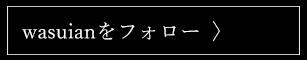 和粋庵の公式アカウントをフォロー