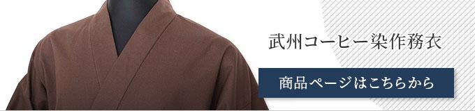 武州コーヒー染染作務衣
