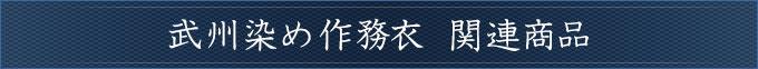 武州染め作務衣関連商品タイトル