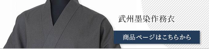 武州墨染染作務衣