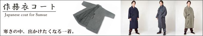 日本製作務衣コート