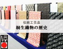 桐生織物の歴史