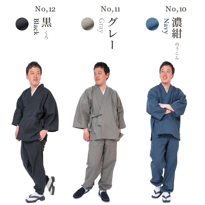 和粋庵の定番 絣紬作務衣