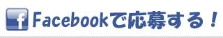 facebookで参加する!
