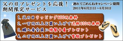 2011父の日作務衣・甚平プレゼント応援キャンペーン