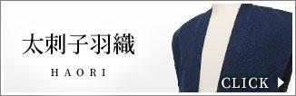 太刺子羽織