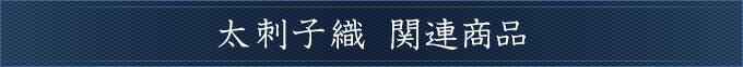 太刺子織関連商品タイトル