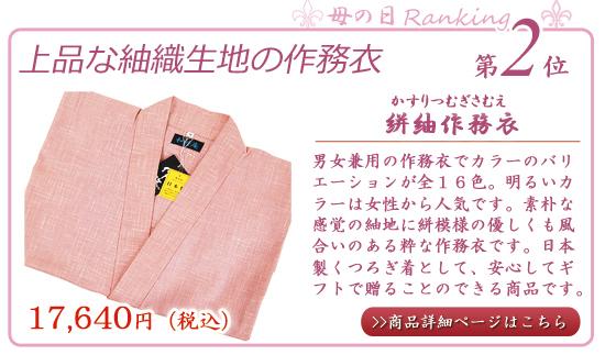母の日ランキング1位 絣紬作務衣