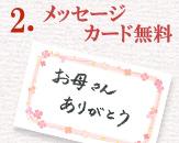 母の日作務衣甚平サービス2.メッセージカード無料