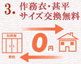 母の日作務衣甚平サービス3.作務衣・甚平サイズ交換無料
