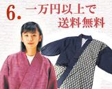 母の日作務衣甚平サービス6.10500円以上で送料無料