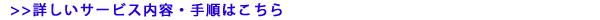 2013母の日作務衣甚平サイズ交換無料サービス内容