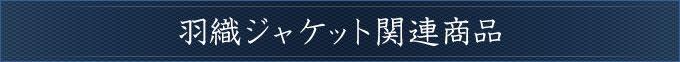 羽織ジャケット関連商品タイトル