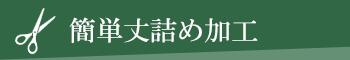 定型・簡単丈詰め加工オプション 1,100円~2,200円(税込)