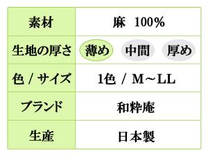 本麻桐生作務衣(M,L,LL)